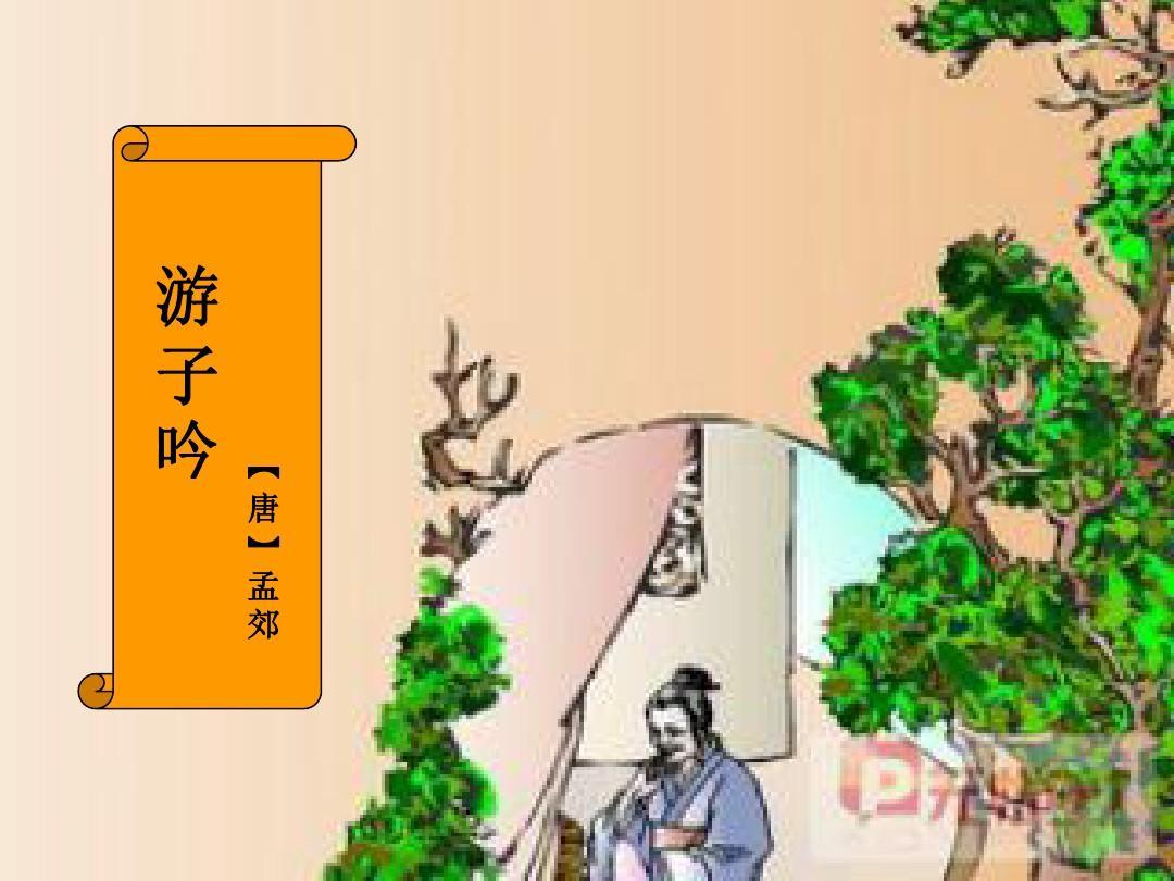 古诗—游子吟ppt_word文档在线阅读与下载_免费文档图片