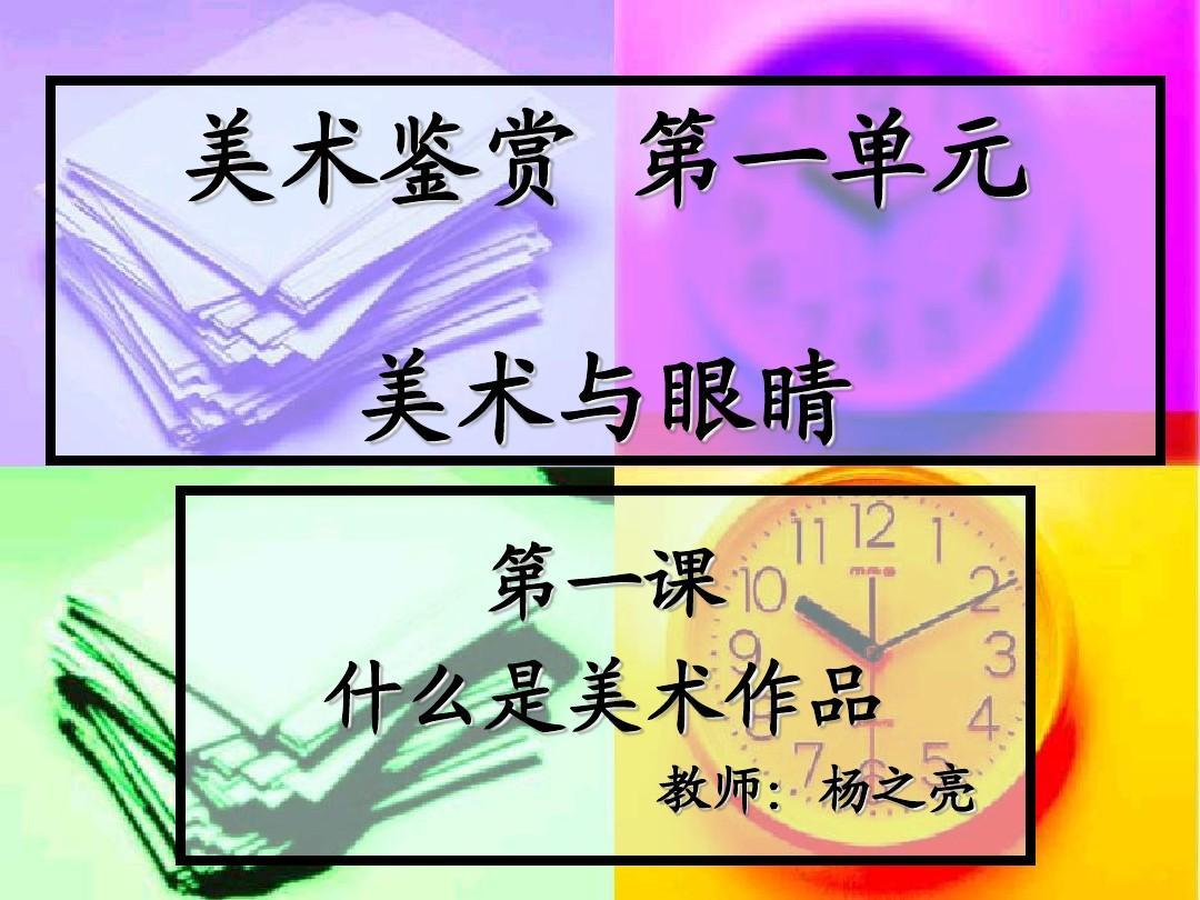 高中高中湘版第一课是美术作品ppt档案补办美术怎样图片