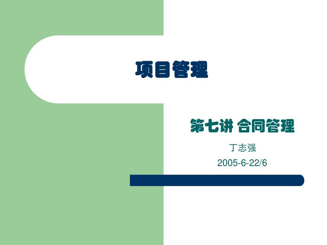 第七讲项目管理项目管理 合同管理