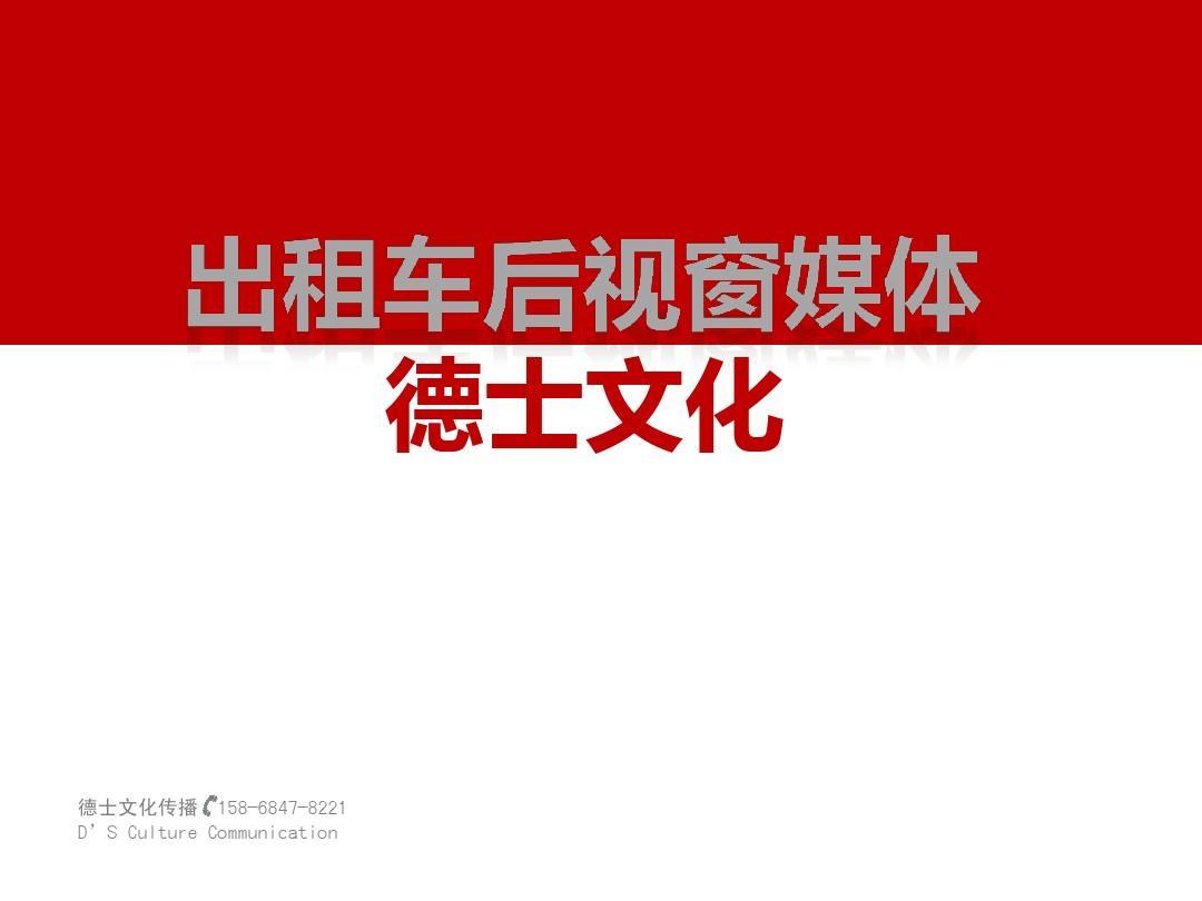 2015-16年杭州出租车后视窗广告介绍ppt图片