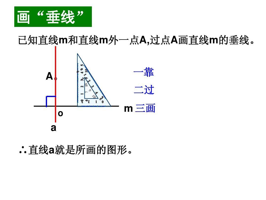 """画""""垂线"""" 已知直线m和直线m外一点a,过点a画直线m的垂线.图片"""