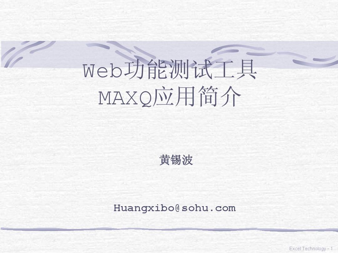 Web功能測試工具MAXQ應用簡介