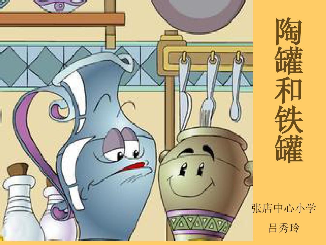 [三年级语文]_陶罐和铁罐2(人教版)(1)