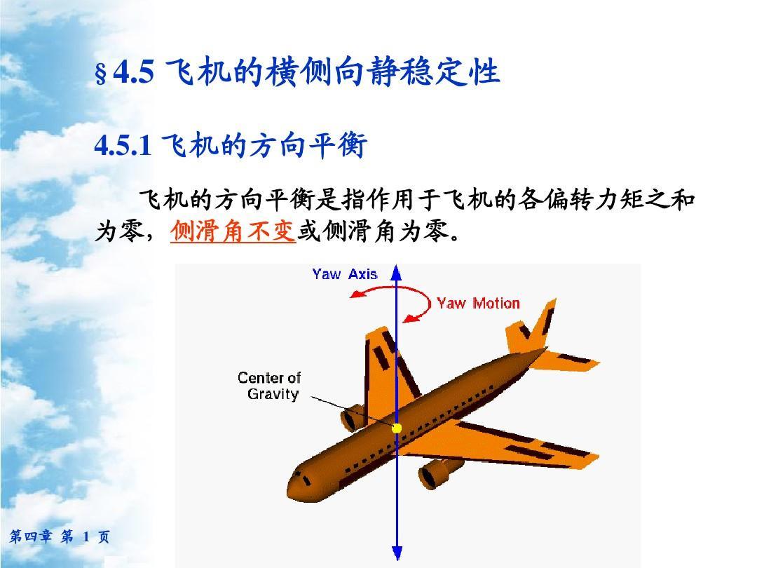 4.5 §飞机的横侧向静稳定性 4.6 飞机的横侧向动稳定性PPT
