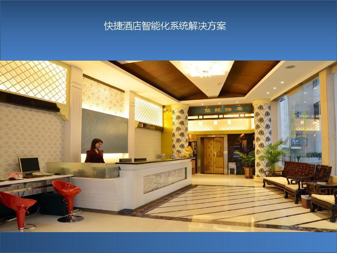 快捷酒店安防系统设计方案ppt图片
