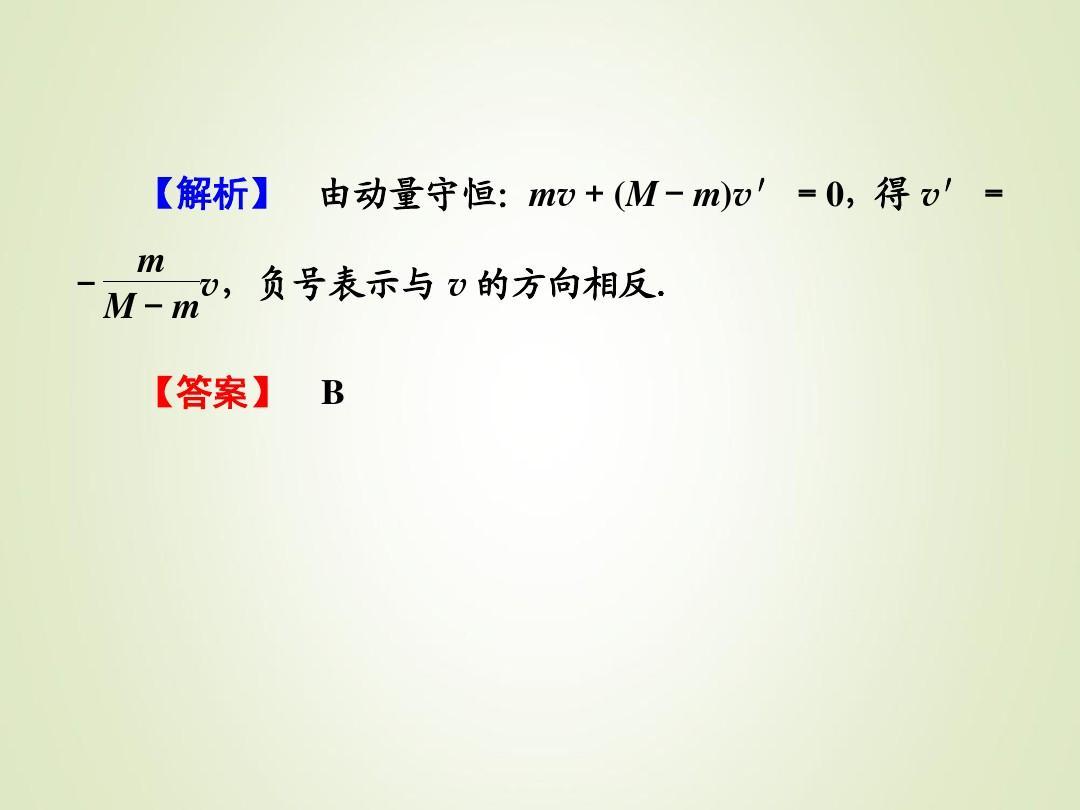 1.4a课件的守恒定律课件(物理高中沪科版选修3-5)1ppt石塔高中图片