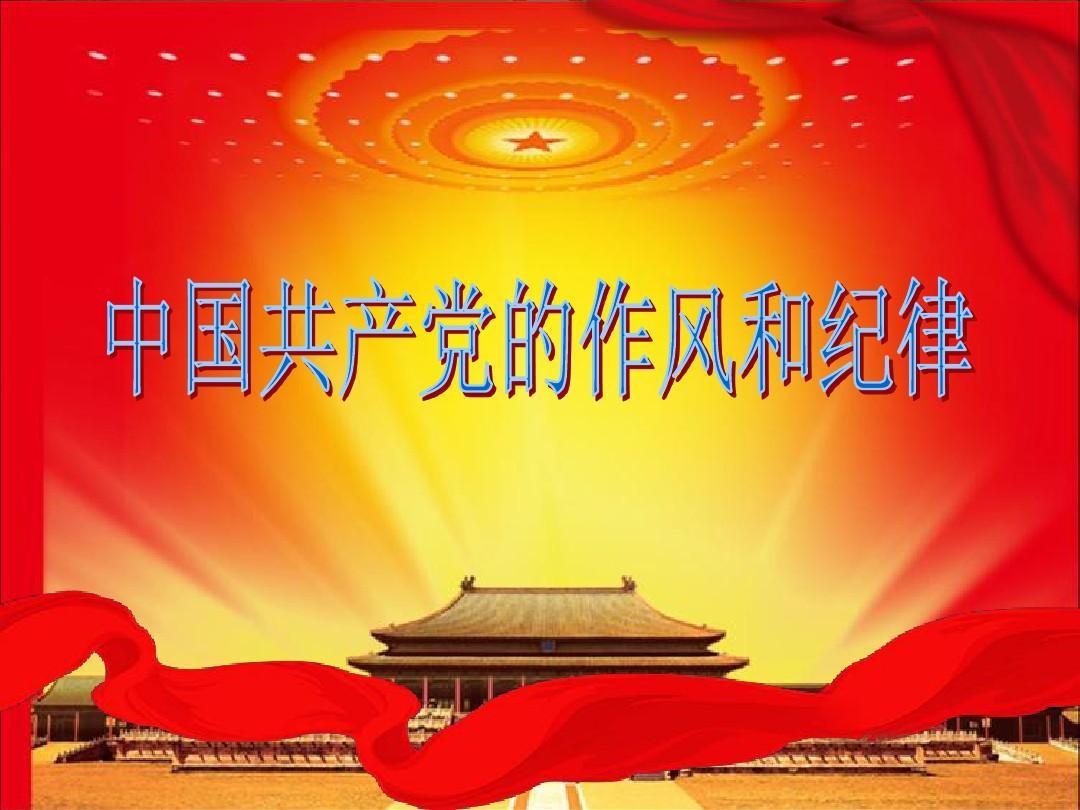 中国共产党的纪律和作风