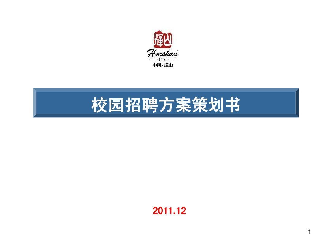 辉山牧业校园招聘策划书