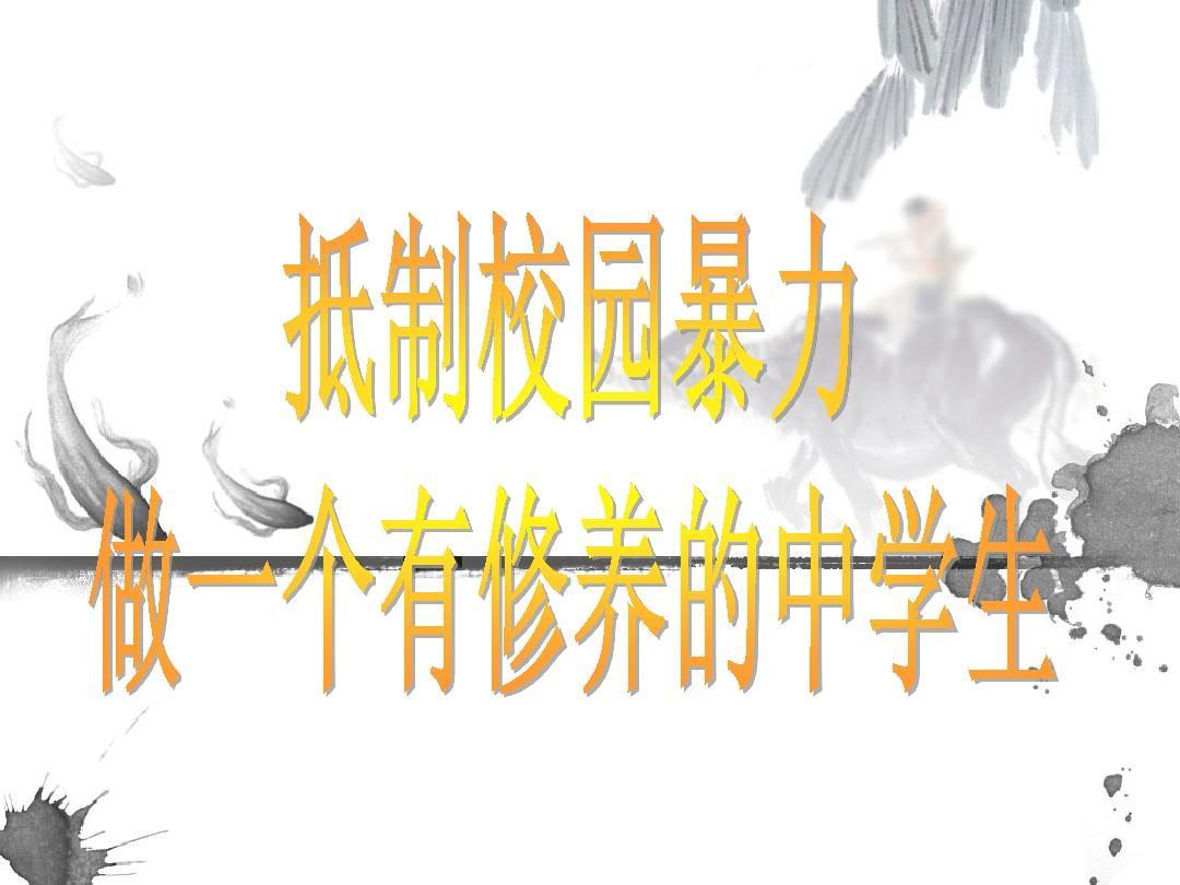 抵制校园暴力,做一个有修养的中学生ppt尤果臀情趣翘moKo图片