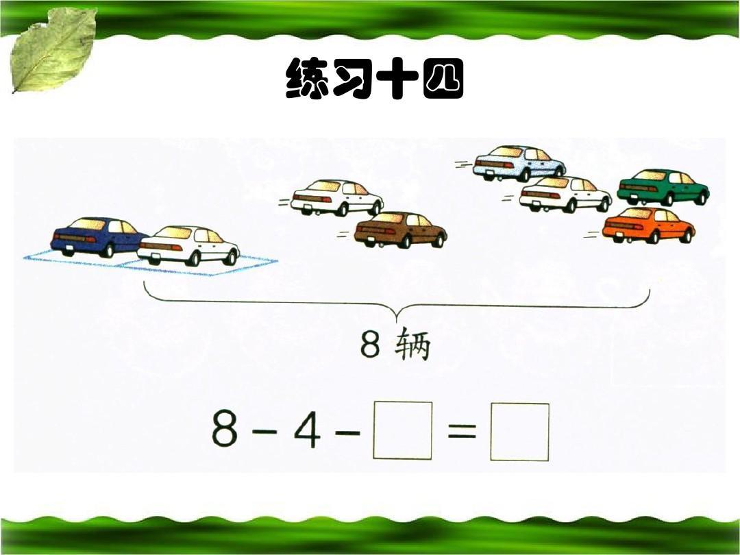 新人教版一年级数学上《连加,连减:练习十四》课件答案ppt图片