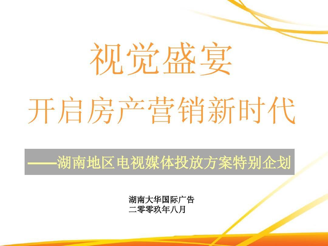 长沙碧桂园2009年下半年广告投放方案PPT_w