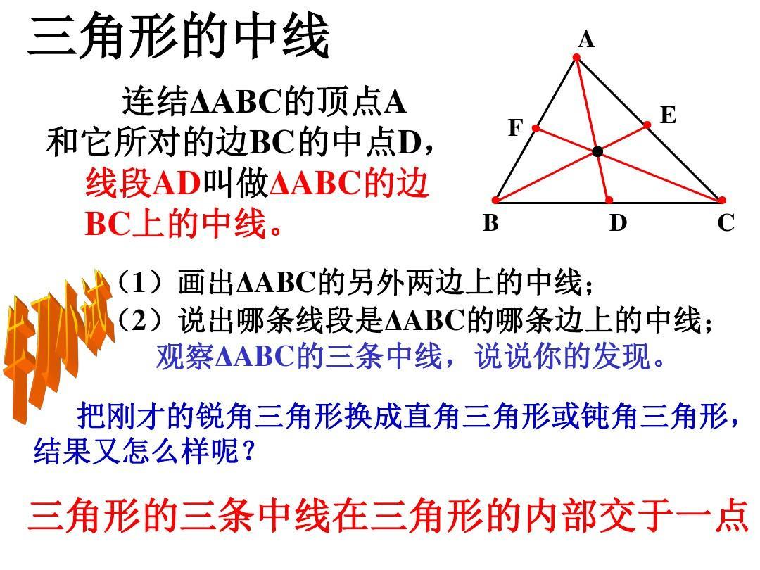 1.2三角形的高,中线,角平分线ppt图片