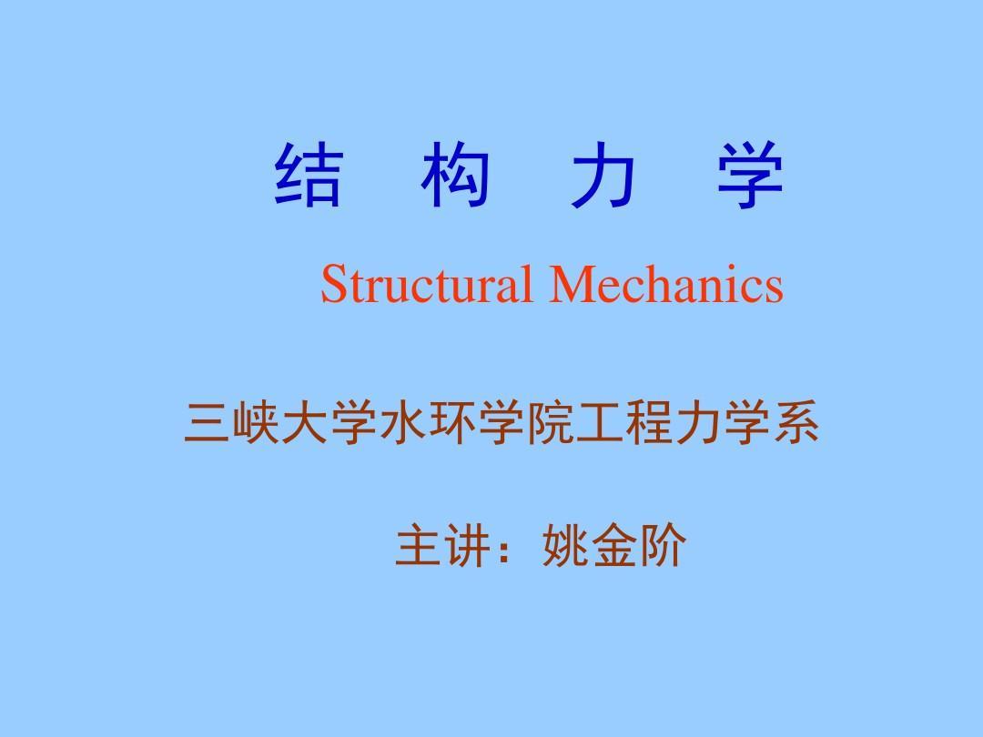 第3章静定结构的受力分析