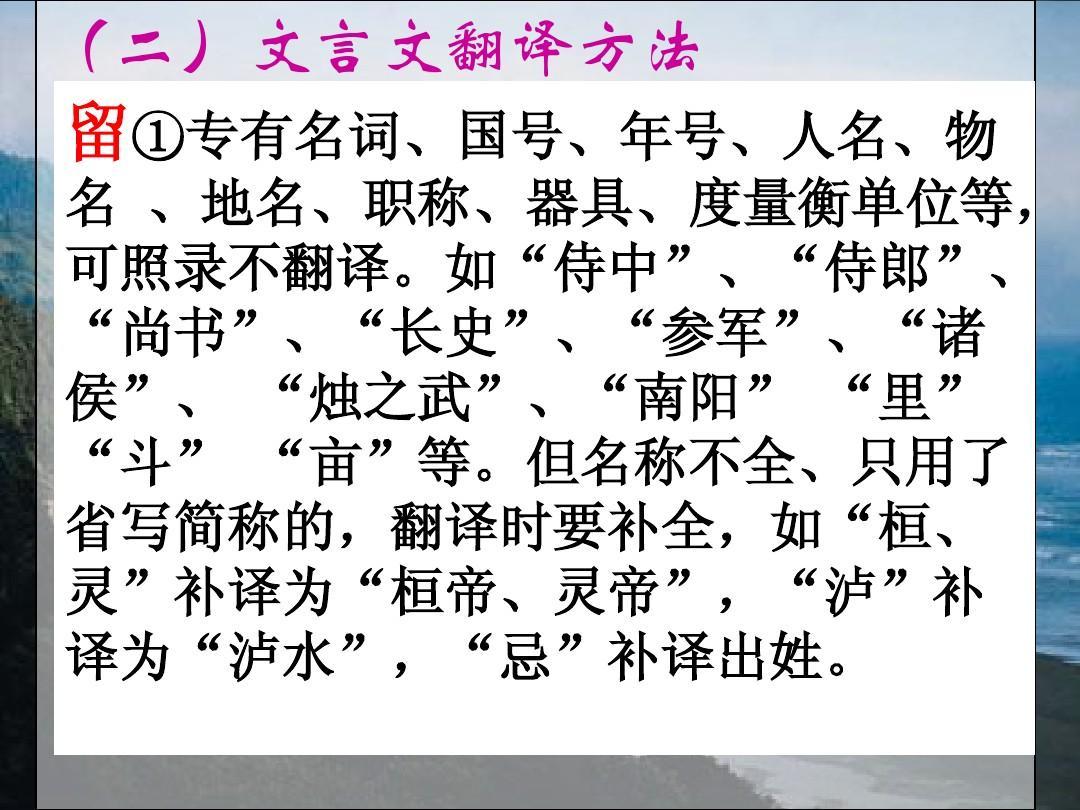高考文言文上课翻译用ppt于淼本溪高中图片