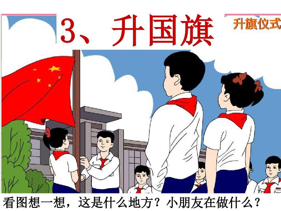 一年级上册语文课件-识字(二)10 升国旗|人教(部编版)图片