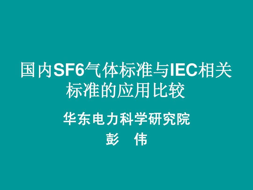 国内SF6气体标准与IEC相关标准的应用比较