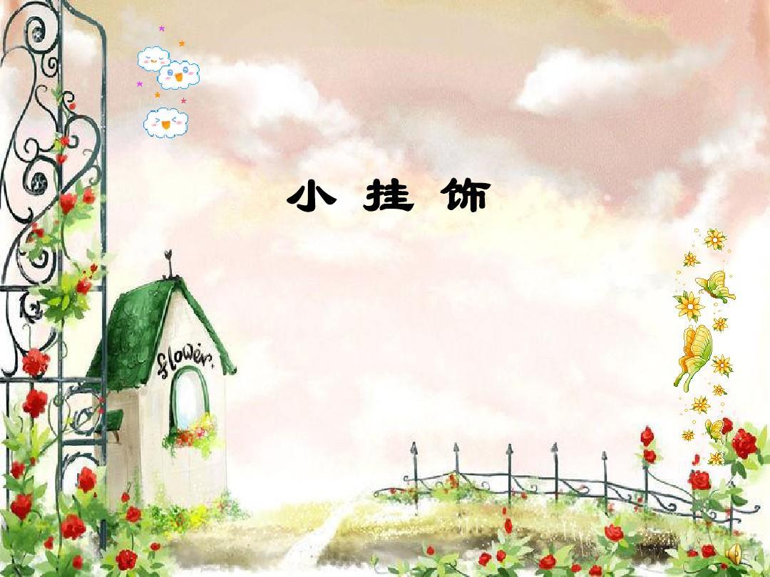 【美术】新人教版一年级上册课件:第7课小挂饰
