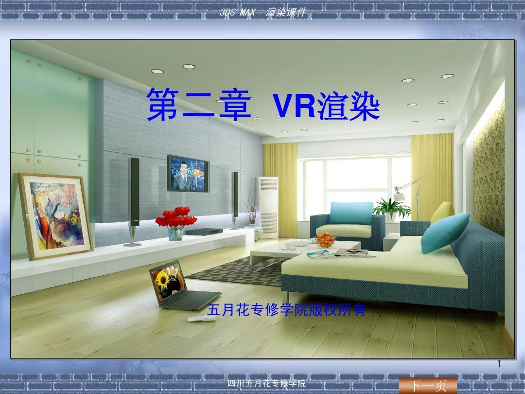 vr教程_VR渲染教程PPT_word文档在线阅读与下载_无忧文档