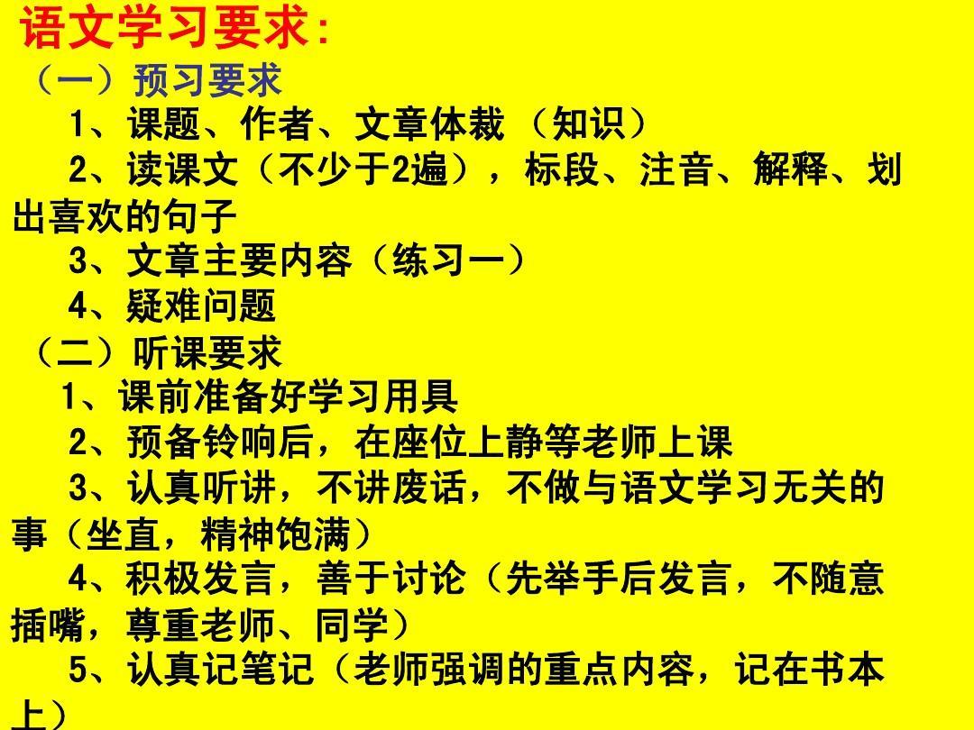 第一堂语文课对工务的要求ppt海拉尔段焊蜂v工务课件学生图片