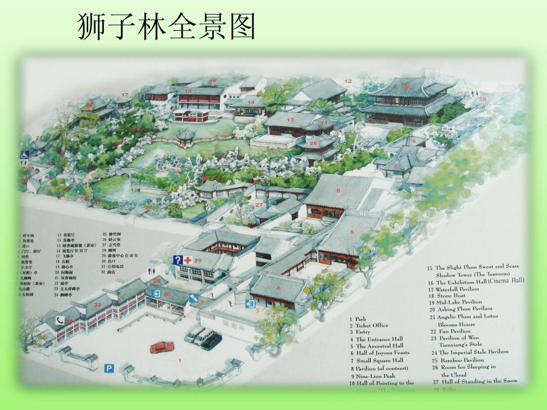 苏州狮子林景观分析ppt图片