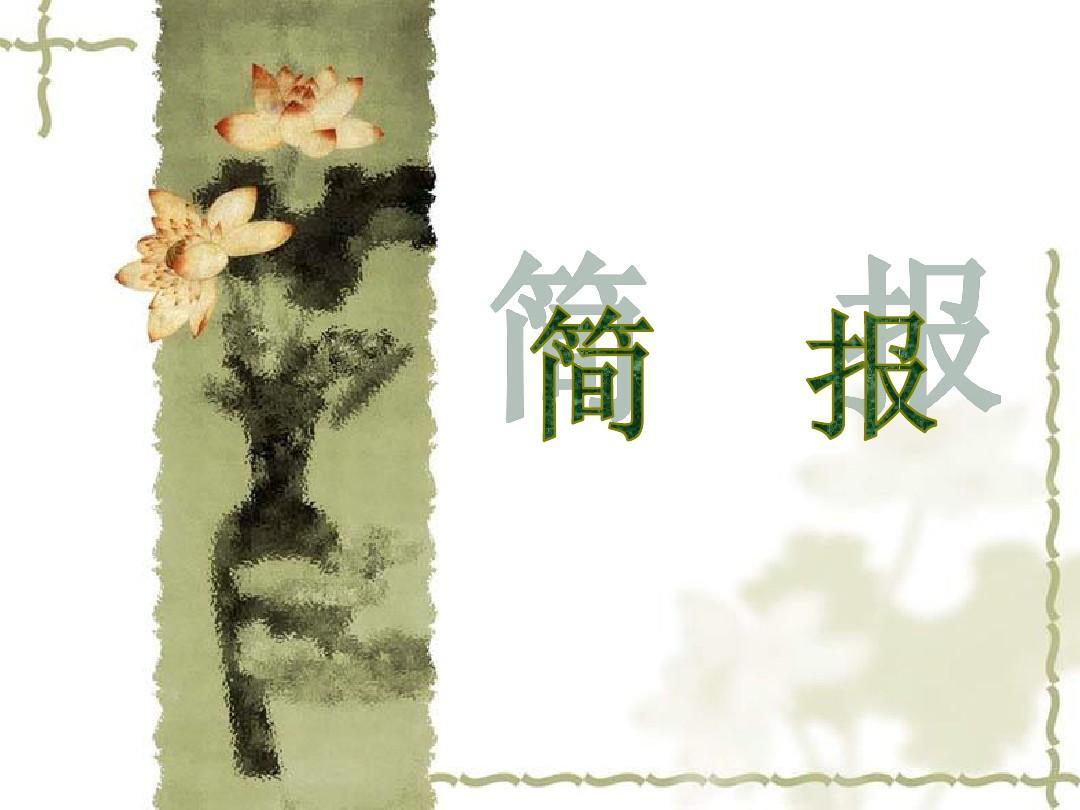 公文写作---简报(zuihoulunwen )ppt图片