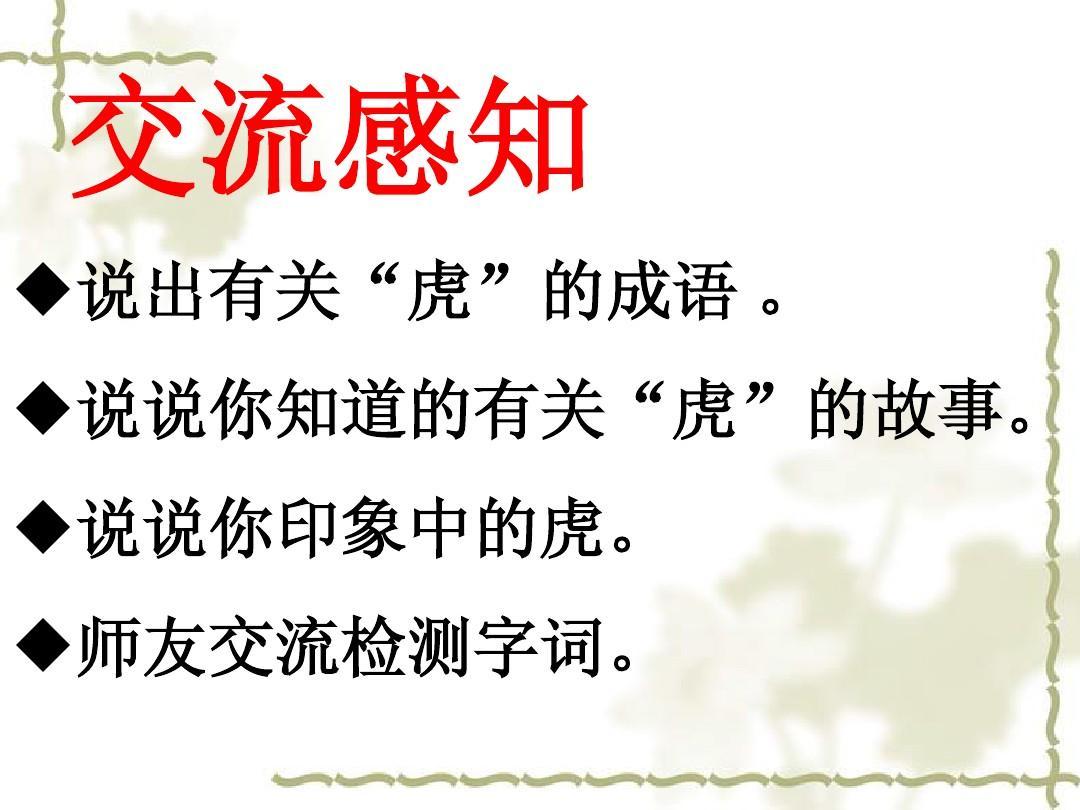 《华南虎》ppt年级三教材上语文新课件集体备课图片