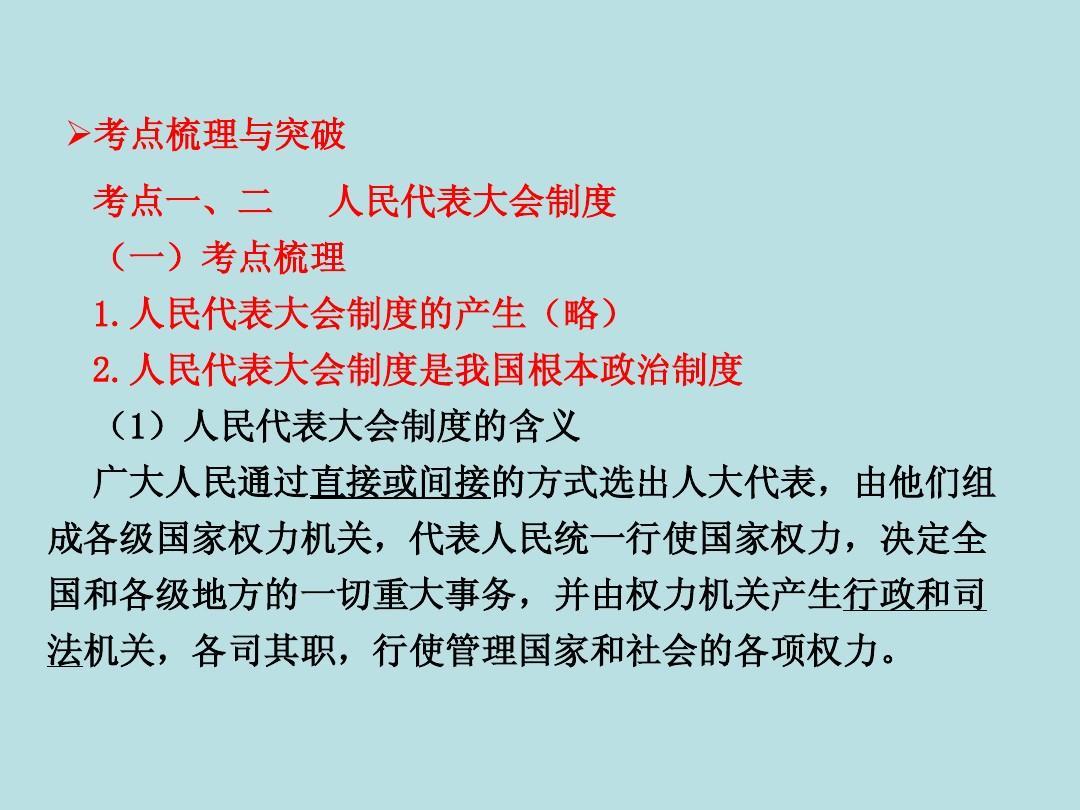 民主集中制:我国眼睛代表大原则的组织活动教案(舞蹈教考级3)ppt中国制度选修人民新人图片