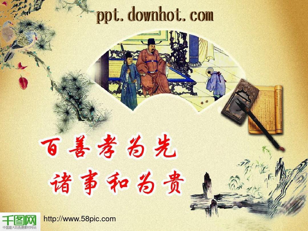 传统文化百善孝为先ppt模板公开课教学课件ppt图片