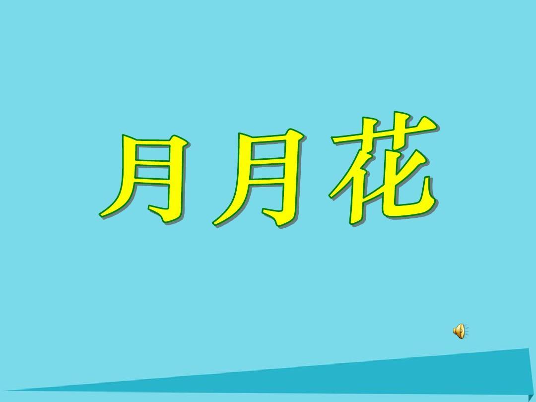 《识字二数学花西课件版》PPT初中教学师大ppt模板月月图片