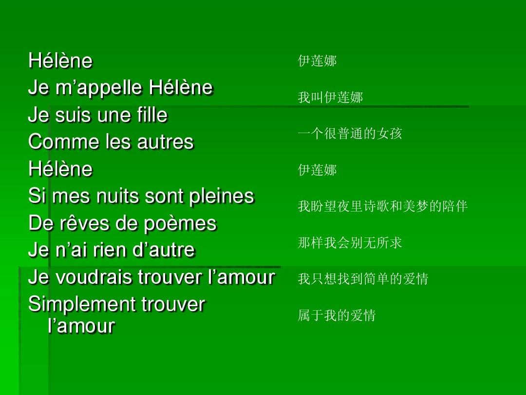 je m'appelle helene 我的名字叫伊莲ppt