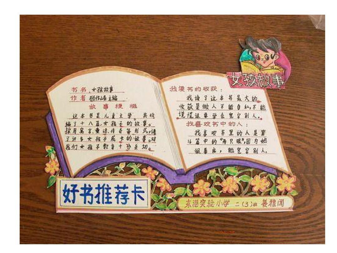 好书推荐卡ppt人教初中语文多音字图片