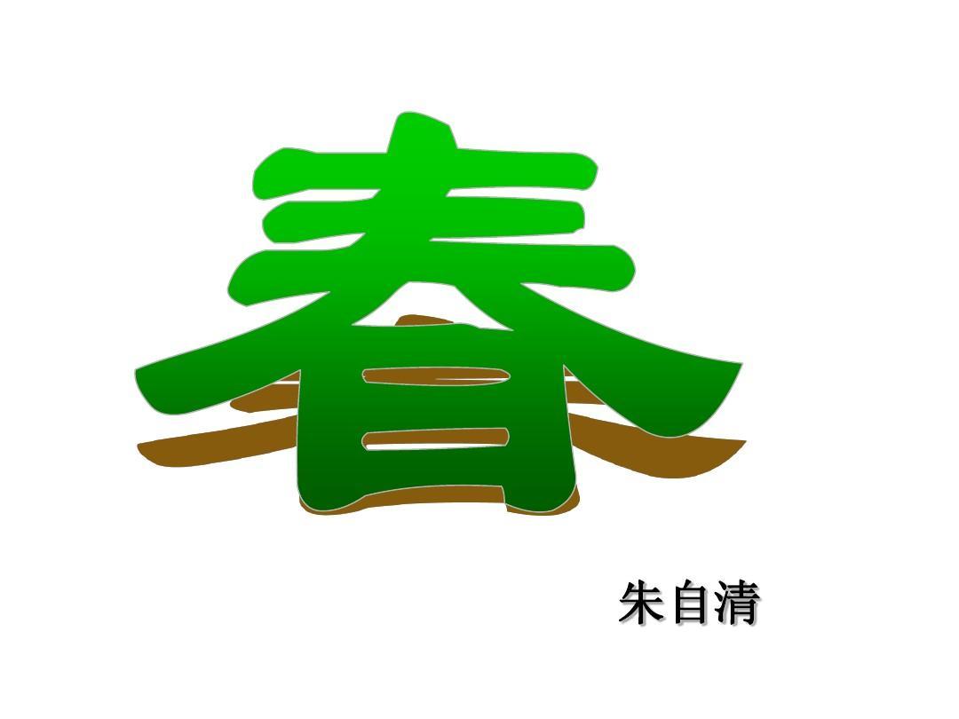 你可能喜欢 三峡课件 春天看图写话 惠崇春江晓景 朱自清春课件 年级图片