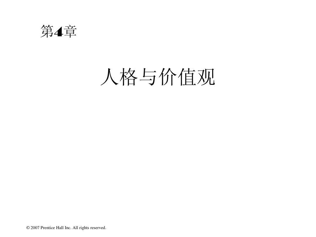 第四章  人格与价值观(《组织行为学》罗宾斯,中文12版)
