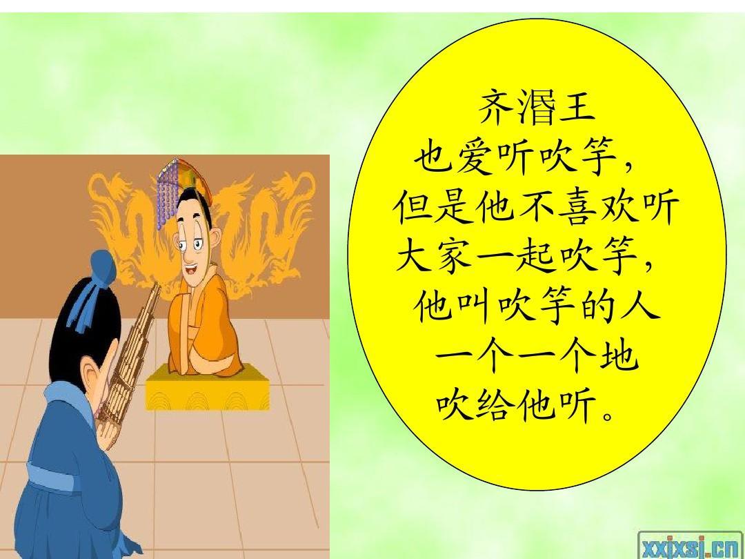 人吹竽_齐闵王 也爱听吹竽, 但是他不喜欢听 大家一起吹竽, 他叫吹竽的人 一