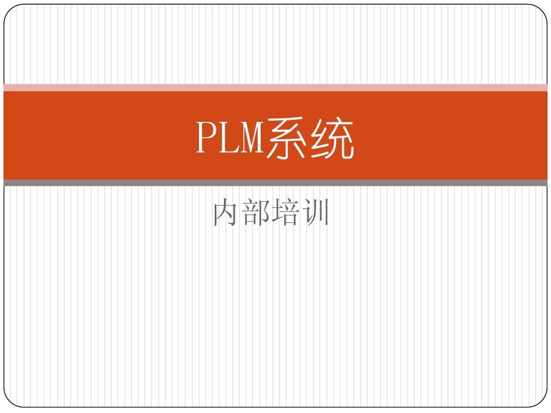 PLM系统内部培训内容111PPT
