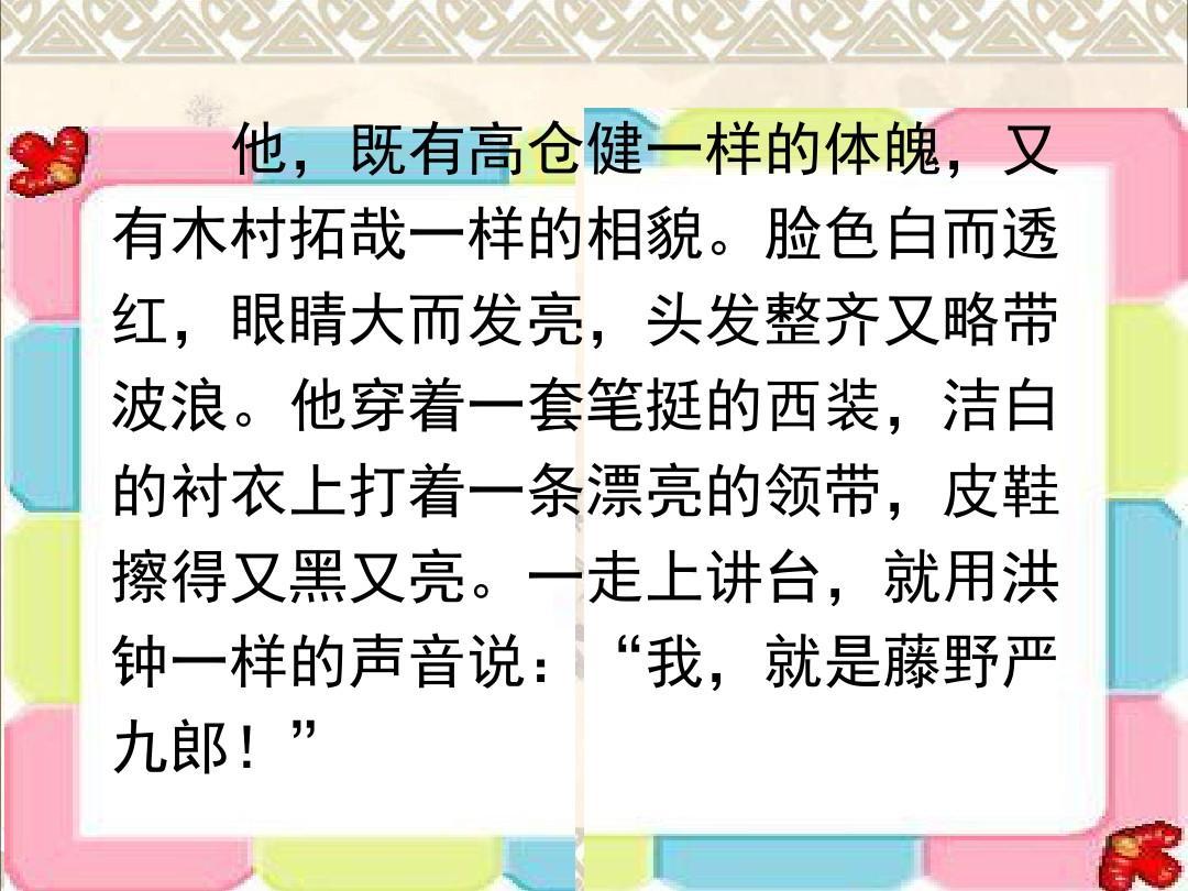 年级版八课件下《藤野先生》人教课件ppt诗王维杂精品图片
