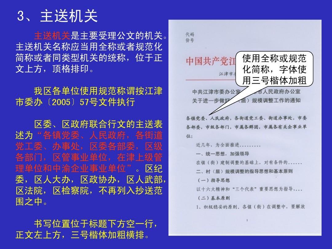演示文稿(中国共产党机关公文格式和制作)2010年03ppt图片