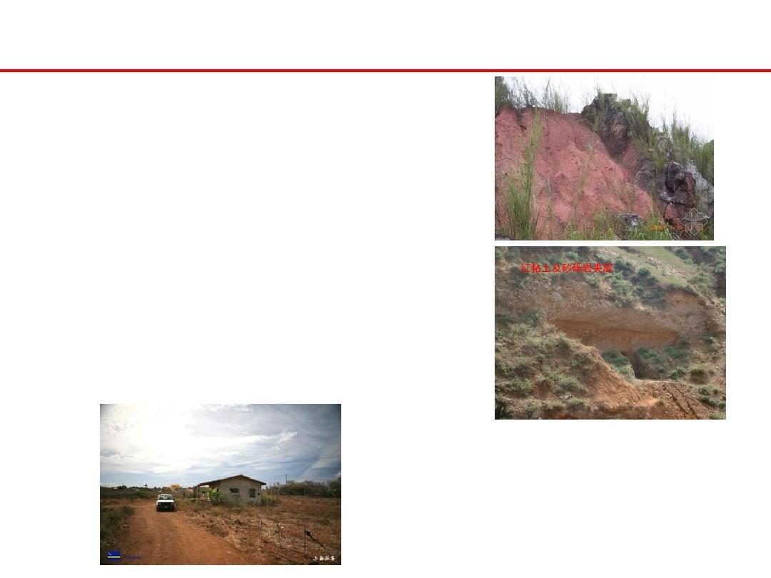 土的成因类型特征及特殊土-红粘土、膨胀土