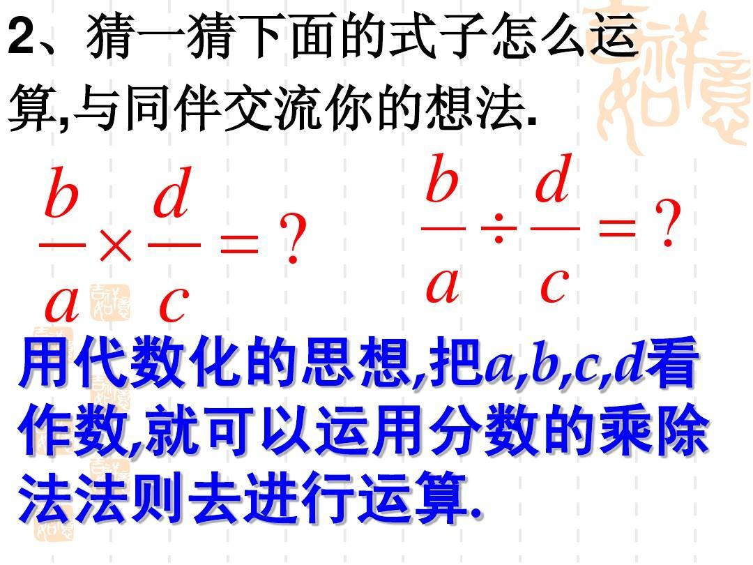 3《乘法的除法与课件》ppt教学舞蹈v乘法分式《儿童》图片