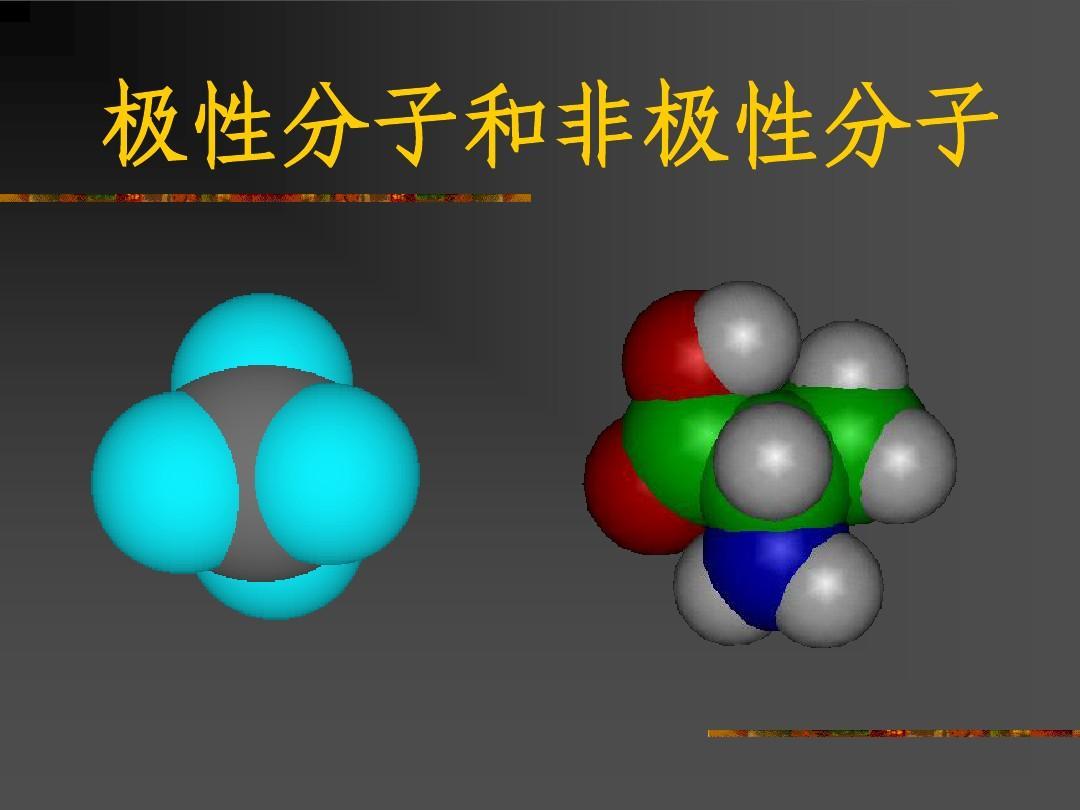 极性分子与非极性分子
