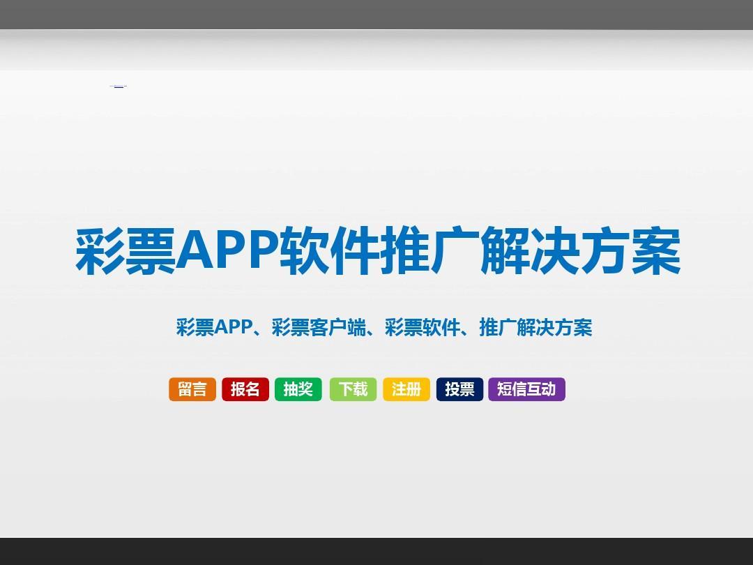 (共31页,当前第1页) 你可能喜欢 app方案 解决方案案例 中国体育彩票
