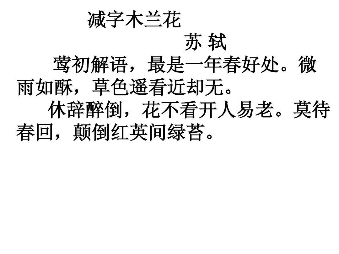 古诗翻译ppt图片