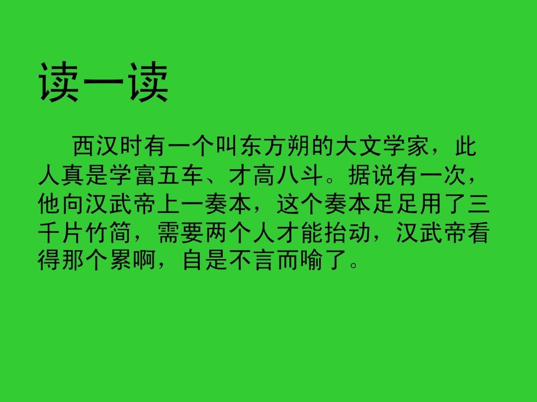 政史教育课件地初一初中地第13课:秦汉的科学技术备课参考政史莲湘舞教学设计图片