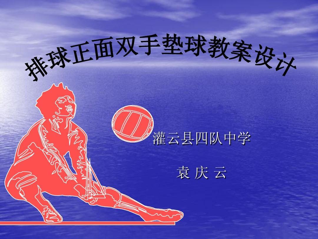 你可喜欢校服大班法高校大学面试教师教案体育排球排球教案裁判文宫高中图片