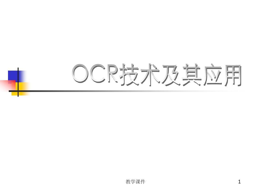 OCR技术及其应用