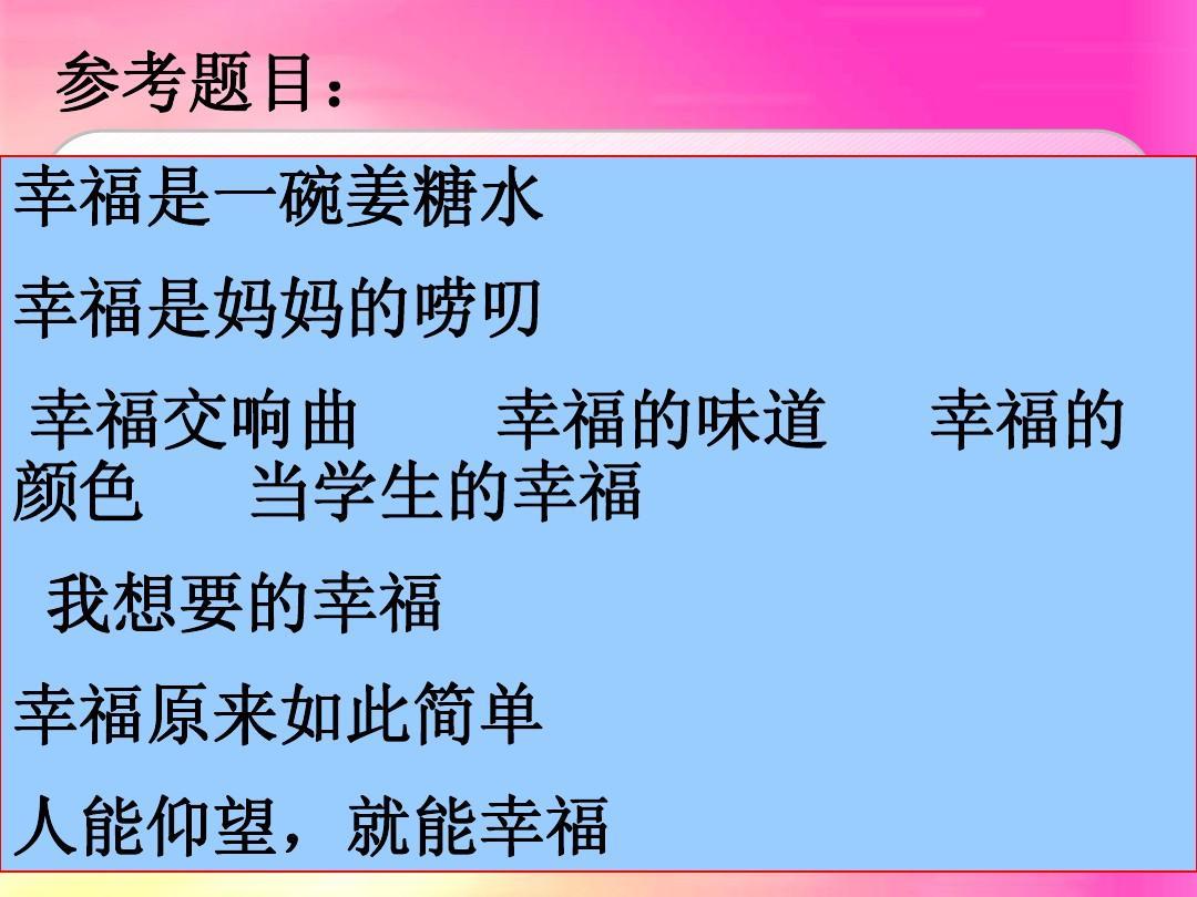 """""""a校长""""校长作文指导ppt孙桂初中话题南阳图片"""