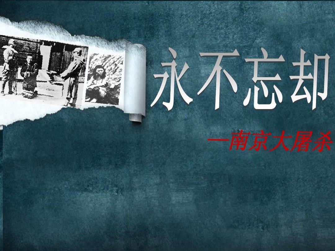 中国近现代史课件_南京大屠杀_word文档在线阅读与下载_无忧文档