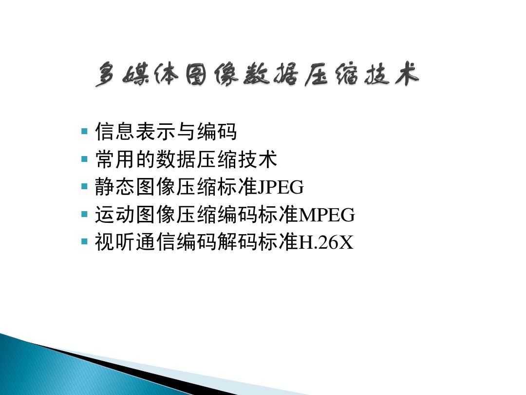 多媒体技术垹�`:)^X�_多媒体技术原理及应用ppt
