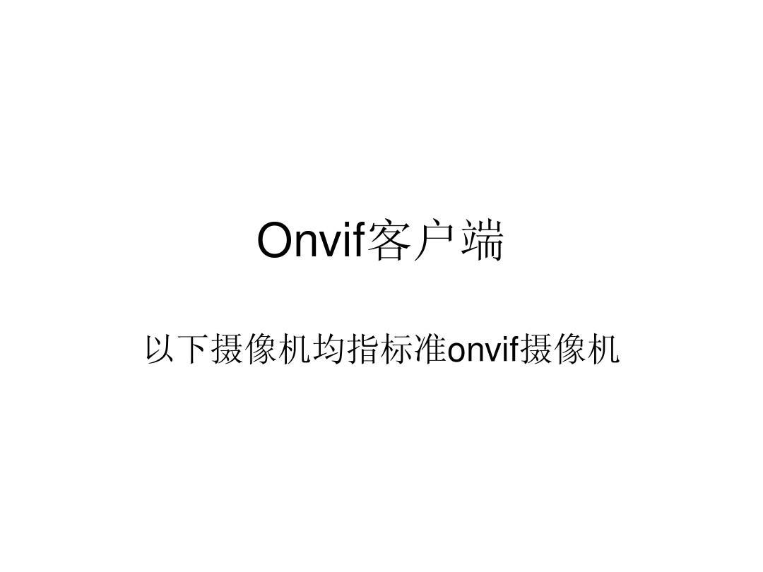 Onvif客户端PPT