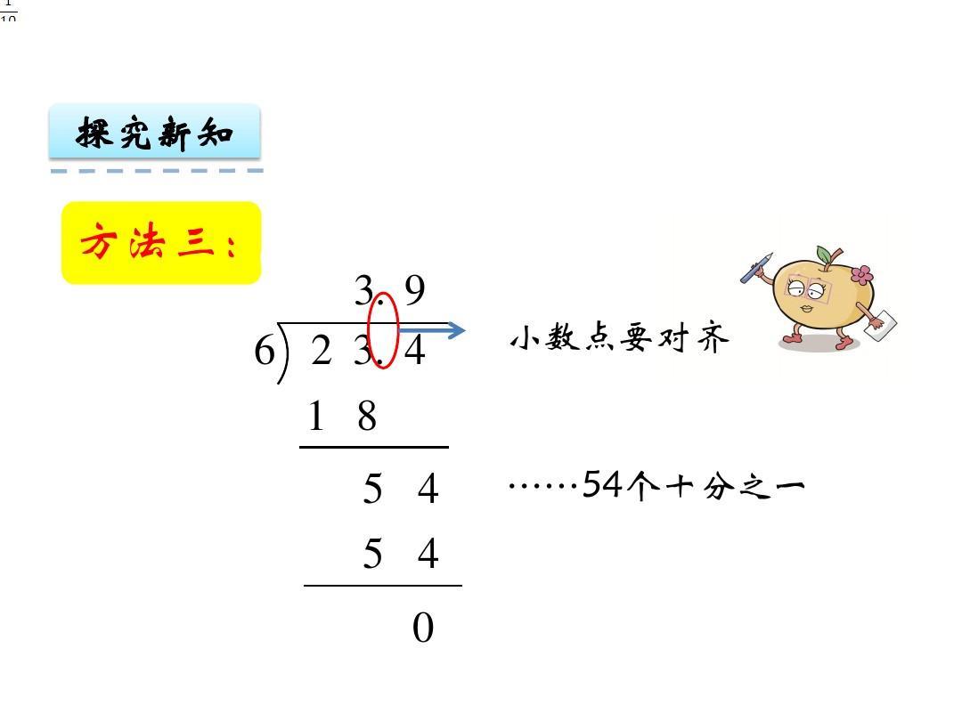最新西整数版五数学上册除法3.1理想是年级的除数公开课师大ppt六,课件(流水河)说课稿图片